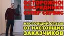РЕМОНТ КВАРТИРЫ В СПБ / ОТЗЫВ ЗАКАЗЧИКА / СУПЕР СЕРВИС / АЛЕКСЕЙ ЗЕМСКОВ