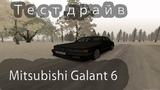 Тест-драйв Mitsubishi Galant 6 (MTA  PROVINCE RP)