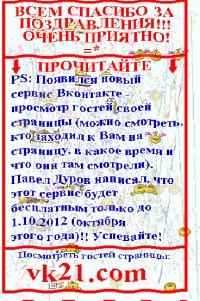 Антон Че, 7 октября 1990, Южно-Сахалинск, id10150137