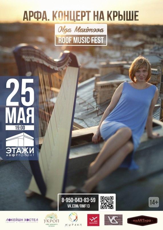 Roof Music Festival 2013