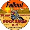 Fallout РОК-ШОУ  Х+1