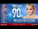 буланова таня-90 г