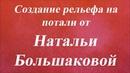 Создание рельефа на потали. Университет Декупажа. Наталья Большакова