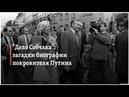 Дело Собчака : загадки биографии покровителя Путина