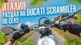 Раздал в Италии на Ducati Scrambler Desert Sled МОТОПУТЕШЕСТВИЕ ПО ЕВРОПЕ 9 серия