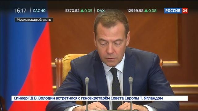 Новости на Россия 24 • Медведев потребовал составить точный список обманутых дольщиков