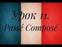 Французский язык Урок 11 Passé composé