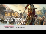 Семейные дела | Assassin's Creed Odyssey