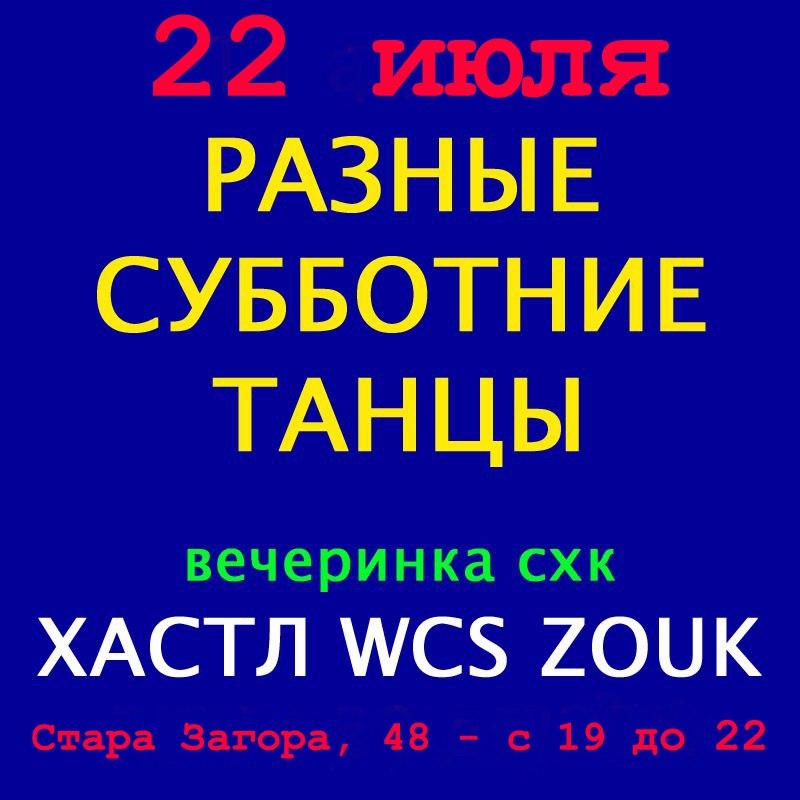 Афиша Самара Вечеринка СХК 2017-07-22