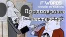 F*Words Онлайн киношкола\ПРОДЮСИРОВАНИЕ\1 выпуск