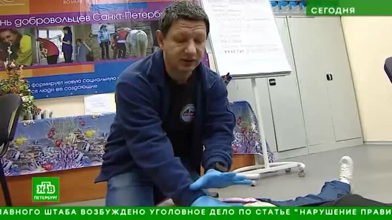Петербуржцы могут вызвать спасателя за один клик. Телеканал НТВ. 27.08.2018