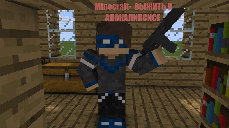 Minecraft- ВЫЖИТЬ В АПОКАЛИПСИСЕ [Minecraft]