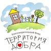Благотворительный фонд ТЕРРИТОРИЯ ДОБРА ДАГЕСТАН