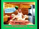 562 P 18 Печки-1.mp4