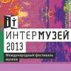 Международный фестиваль музеев Интермузей