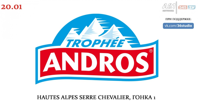 Andros Trophy, Hautes Alpes Serre Chevalier, Гонка 1, 20.01.2018 [545TV, A21 Network]