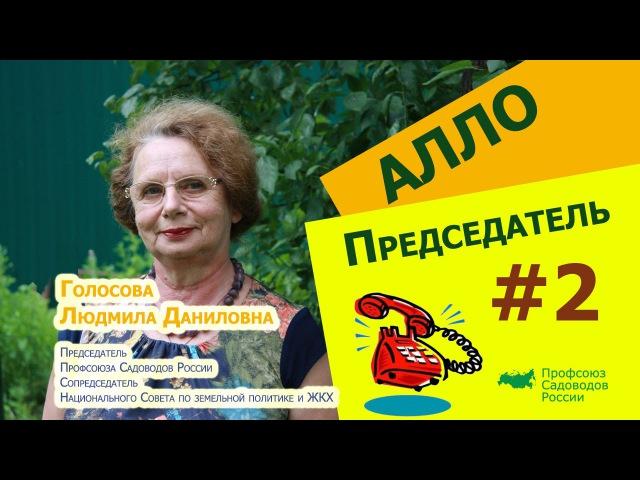 Алло, Председатель!?2 Видеовстреча Садоводов с Голосовой Людмилой Даниловной