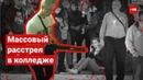 Кадры расправы в Керченском колледже студент расстрелял учеников и преподавателей ТОК