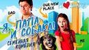 Я, папа и собака! (2012) комедия, приключения, пятница, кинопоиск, фильмы, выбор, кино, приколы, ржака, топ