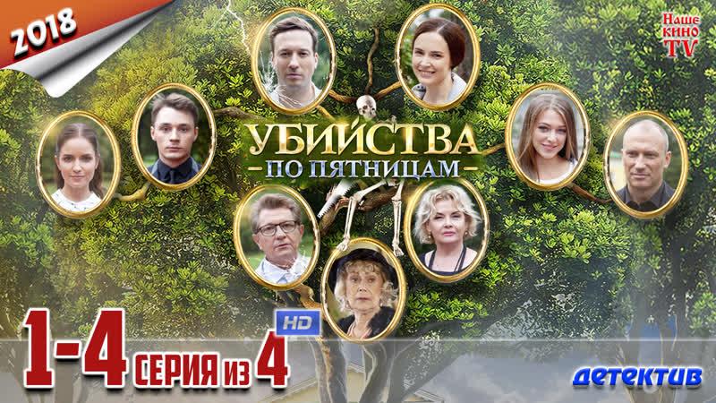 Убийcтвa пo пятницam / HD 720p / 2018 (детектив). 1-4 серия из 4