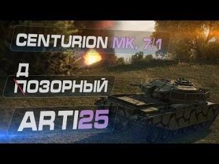 Centurion Mk. 7/1 - Дозорный. Arti25