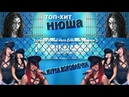 НЮША - МУРКА ВОРОВАЕЧКА (концерт)((2K) )NEW YouTube Clip(параллельные клипы)