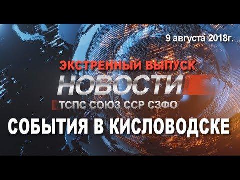 НОВОСТИ ЭКСТРЕННЫЙ ВЫПУСК ПРОФСОЮЗ СОЮЗ ССР 9 АВГУСТА 2018