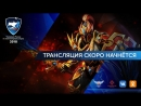 Dota 2 Чемпионат России по компьютерному спорту 2018 Double Elimination Стрим 2