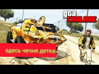 Прямой показ Чеченцы гта5 онлайн подписываемся на канала ю босс