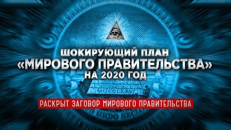 Что ждет человечества в 2020 году! Шокирующий план МИРОВОГО ПРАВИТЕЛЬСТВА.