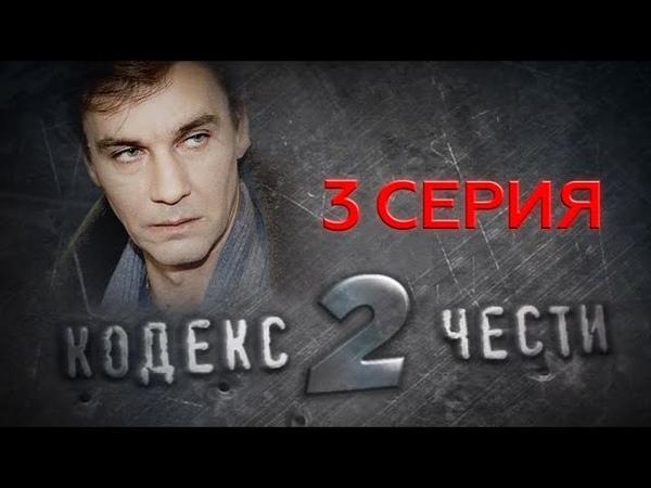 Кодекс чести 2 сезон 3 серия