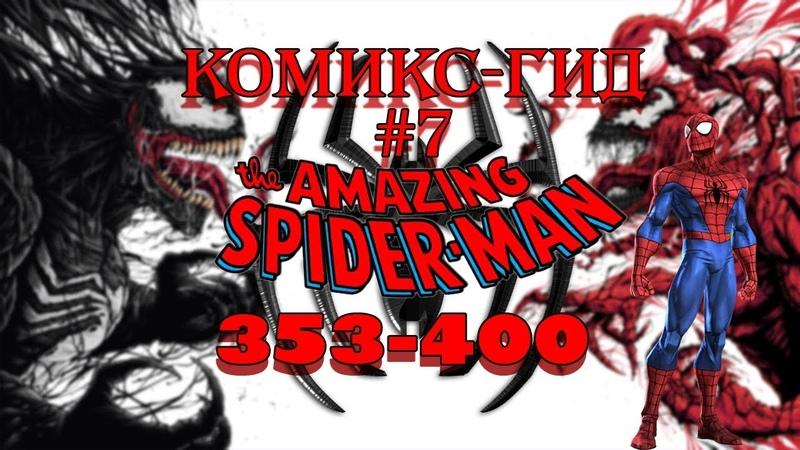 Комикс-Гид 7. The Amazing Spider-Man - оригинальная история.(353-400)