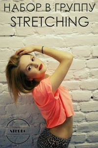Stereo Dance * Набор в группу  Stretching