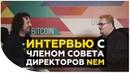 Антон Босенко про банкротство NEM, кухню проекта, блокчейн Интервью с членом совета директоров NEM