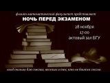 Первокурсник БГУ 2013. ФМФ.