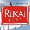 """""""RUKA FEST"""" горнолыжные туры в Финляндию (Рука)"""