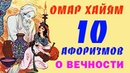 Омар Хайям Мудрые Афоризмы о Вечности ТОП 10