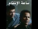 فيلم ساعة الانتقام _ بطوله الشحات مبروك ونه