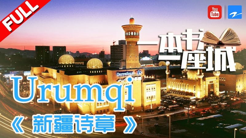 FULL 《一本书一座城2》第5期 乌鲁木齐的夜与昼 Day and Night in Urumqi 20170512 浙江卫视