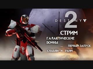 Впервые щупаем Destiny 2