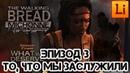 Эпизод 3. То, что мы заслужили (The Walking Dead Michonne) прохождение с переводом