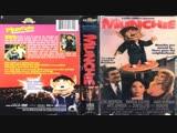 Манчи наносит ответный удар Munchie Strikes Back (1994)