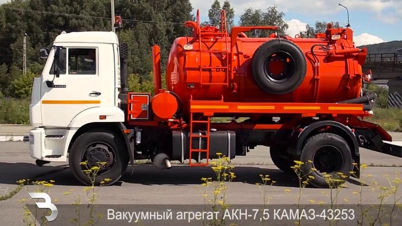 Видео-обзор АКНС-7,5 КАМАЗ-43253