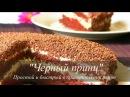 ТОРТ на кефире ЧЕРНЫЙ ПРИНЦ РЕЦЕПТ | VIKKAvideo