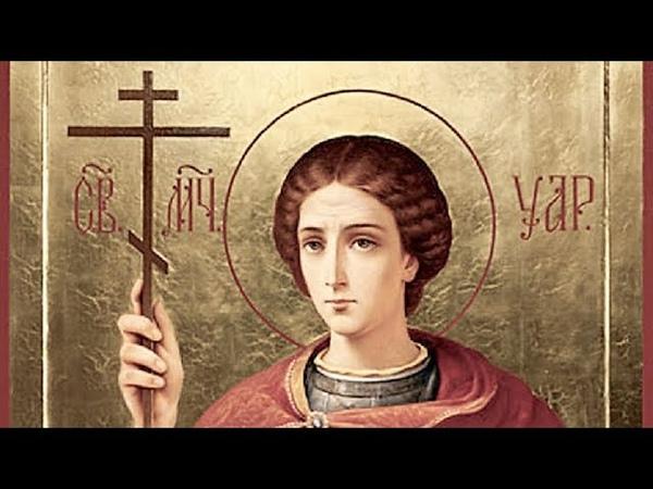 «Святые дня» Мученик Уар Египетский