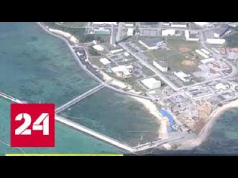 На месте переноса американской базы в Японии начались строительные работы - Россия 24