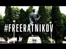 Ессентуки Свободу Владимиру Ратникову Свободу Политзаключённым