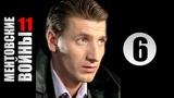 Ментовские войны 11 сезон 6 серия (2018) Детектив криминал сериал фильм