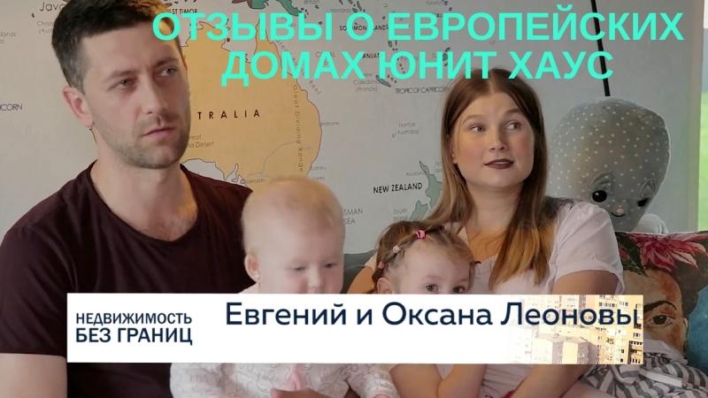 Отзывы о Европейских домах Юнит хаус