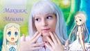 Menma AnoHana cosplay tutorial 🌸Menma makeup 🍪 Как сделать косплей на Менму Fasahon san